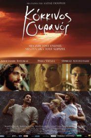 Κόκκινος ουρανός (Ελληνικη Ταινια 2011)