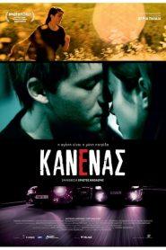 Κανένας (Ελληνικη Ταινια 2011)