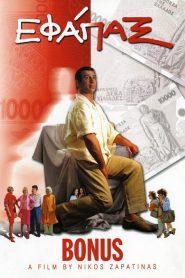 Εφάπαξ (Ελληνικη Ταινια 2001)