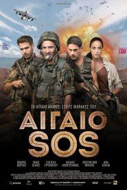Αιγαίο SOS (Greek Movie 2018)