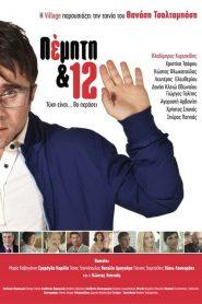 Πέμπτη & 12 (full movie)