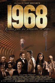 1968 (Elliniki Tainia 2018)