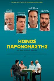 Κοινός παρονομαστής (Ελληνικη Ταινια 2014)