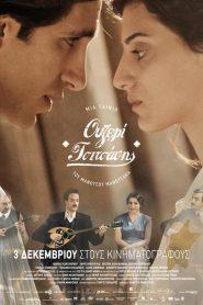 Ouzeri Tsitsanis (Ελληνικη Ταινια 2015)