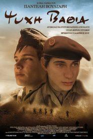 Ψυχή βαθιά (Ελληνικη Ταινια 2009)