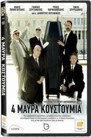 4 μαύρα κουστούμια – full movie