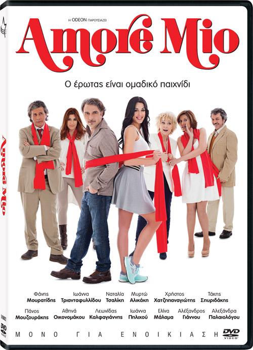 amore mio 2015 greek movie