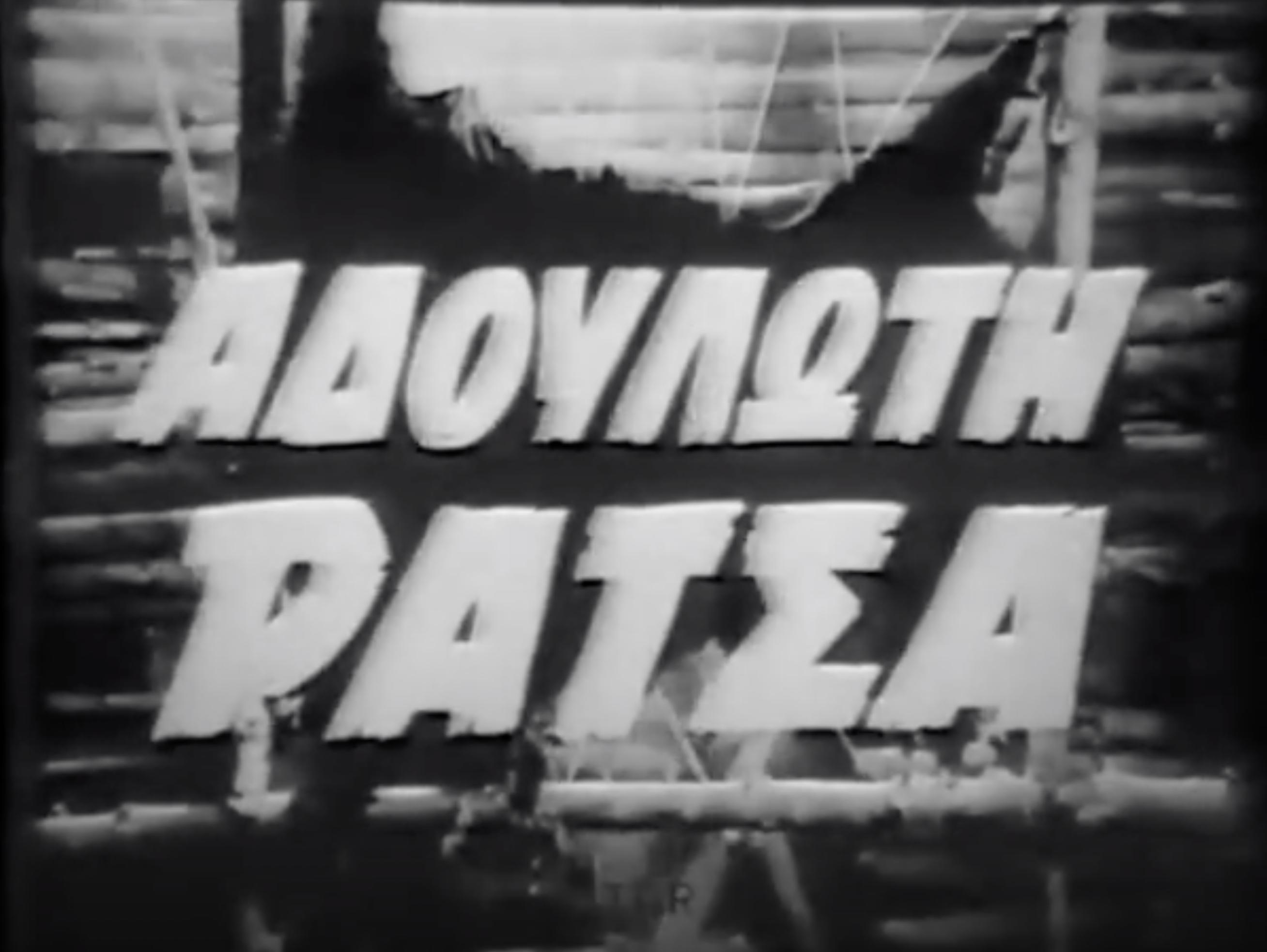 Αδούλωτη ράτσα (1969)