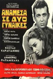 ανάμεσα σε δύο γυναίκες (1967)