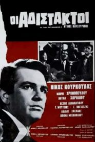 αδίστακτοι (1965)