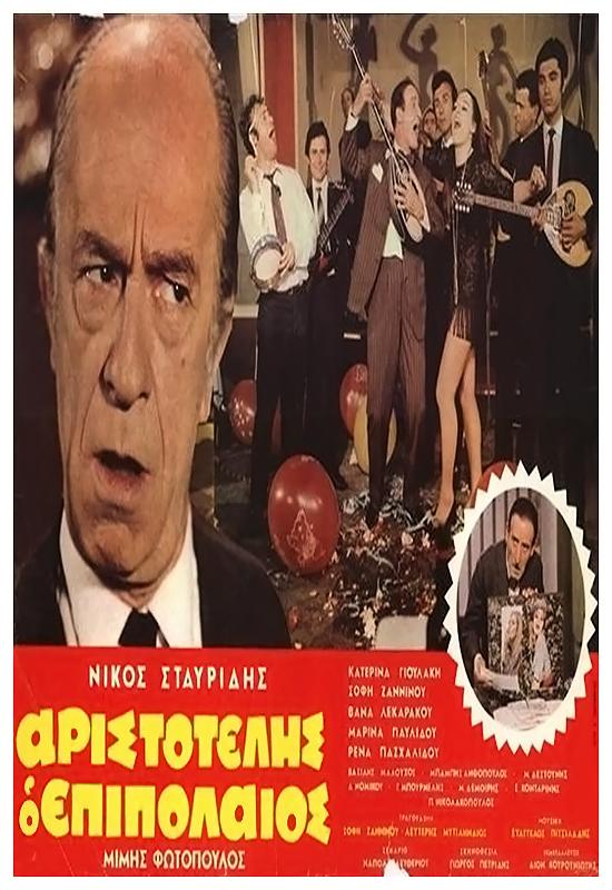 αριστοτελης ο επιπολαιος greek movies