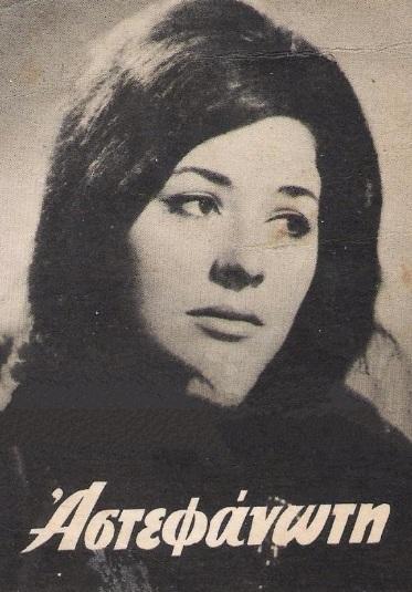 αστεφανωτη 1964