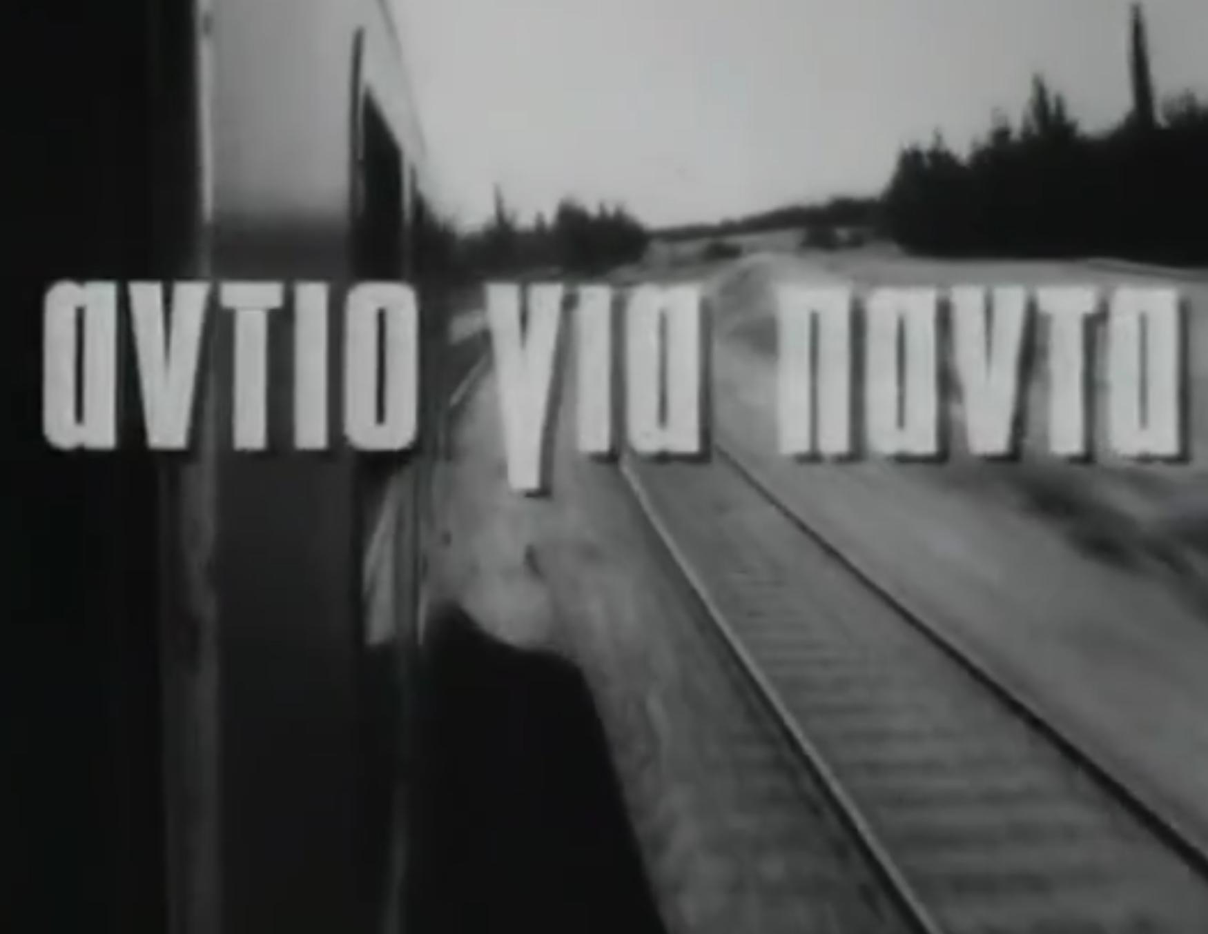 αντιο για παντα ελληνικη ταινια