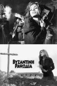 βυζαντινή ραψωδία 1968