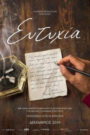 Eftyhia (2019) Ευτυχία – watch online
