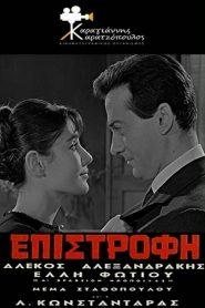 Επιστροφή (1965 Ελληνική ταινία)