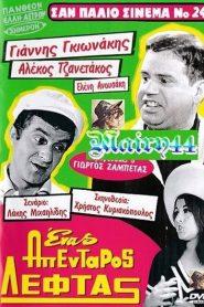 ένας απένταρος λεφτάς (1967)