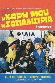 I kori moy i sosialistria – Η κόρη μου η σοσιαλίστρια – Greek Film online