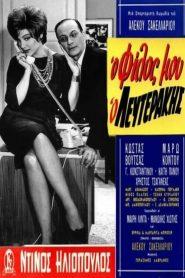 O filos mou o Lefterakis (1963)