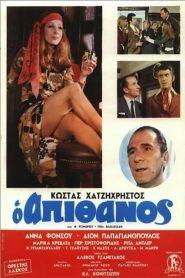 Ο Απίθανος – Ελληνικη Ταινια 1970 – watch online