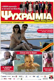 Ψυχραιμία ( Psyhraimia 2007) – watch online