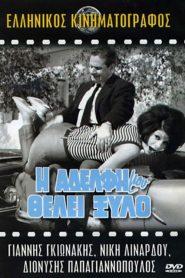Η Αδελφή Μου Θέλει Ξύλο – Ελληνικη Ταινια 1966 – watch online