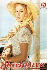 Madalena (1960 Movie) – Μανταλένα (ταινία)