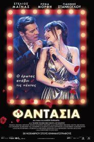 Φαντασία (2019 Greek Movie)