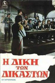 Η Δίκη των Δικαστών (1974) – film online