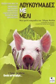 Loukoumades me meli (2005) Λουκουμάδες με μέλι – watch online