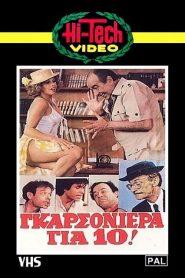 Γκαρσονιέρα για δέκα – Ελληνικη Ταινια 1981 – watch online