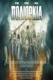Πολιορκία (2019) – Ελληνική ταινία online