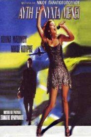 Αυτή η νύχτα μένει (1999) watch online