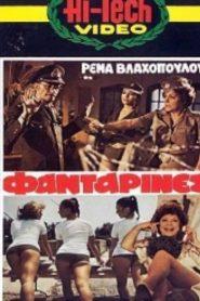 Οι Φανταρίνες – Ελληνικη Ταινια 1979 – watch online