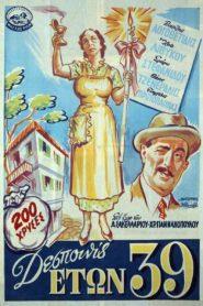 Δεσποινίς ετών… 39 – Ελληνικη Ταινια 1954 – watch online