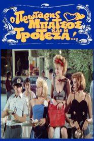 Ο Πρωτάρης Μπάτσος και η Τροτέζα (1989) – watch online