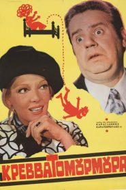 Η Κρεβατομουρμούρα – Ελληνικη Ταινια 1971 – watch online