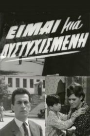 Είμαι μια δυστυχισμένη (1964) Greek Movie Online