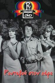 Ραντεβού στον Αέρα (1966) – Movie Online