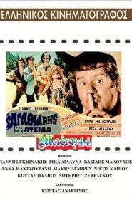 Ο Αγαθιάρης και η Ατσίδα (1971) – Greek Movie Online