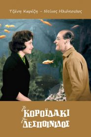 To Koroidaki Tis Despoinidos (1960) – watch online