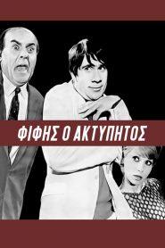 Φίφης ο Ακτύπητος (1966) Greek Movie