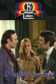 Ο εχθρός του λαού (1972) – Movie Online