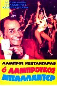 Ο Λαμπρούκος Μπαλαντέρ (1981) – Greek Movie Online