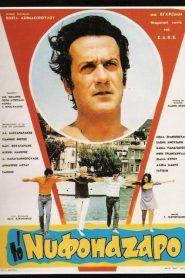 Το νυφοπάζαρο (1969) – watch online