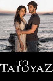 Το Τατουάζ TV Series (2017–2019) watch online
