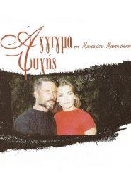 Άγγιγμα ψυχής (1998) – watch online full Episodes