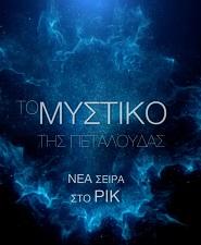 To mystiko tis petaloydas – cybc-ρικ tv series 2020