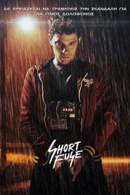 Short Fuse (Greek Movie 2016) – watch online