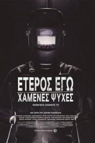 Eteros ego: Xamenes psyxes (2019) watch online